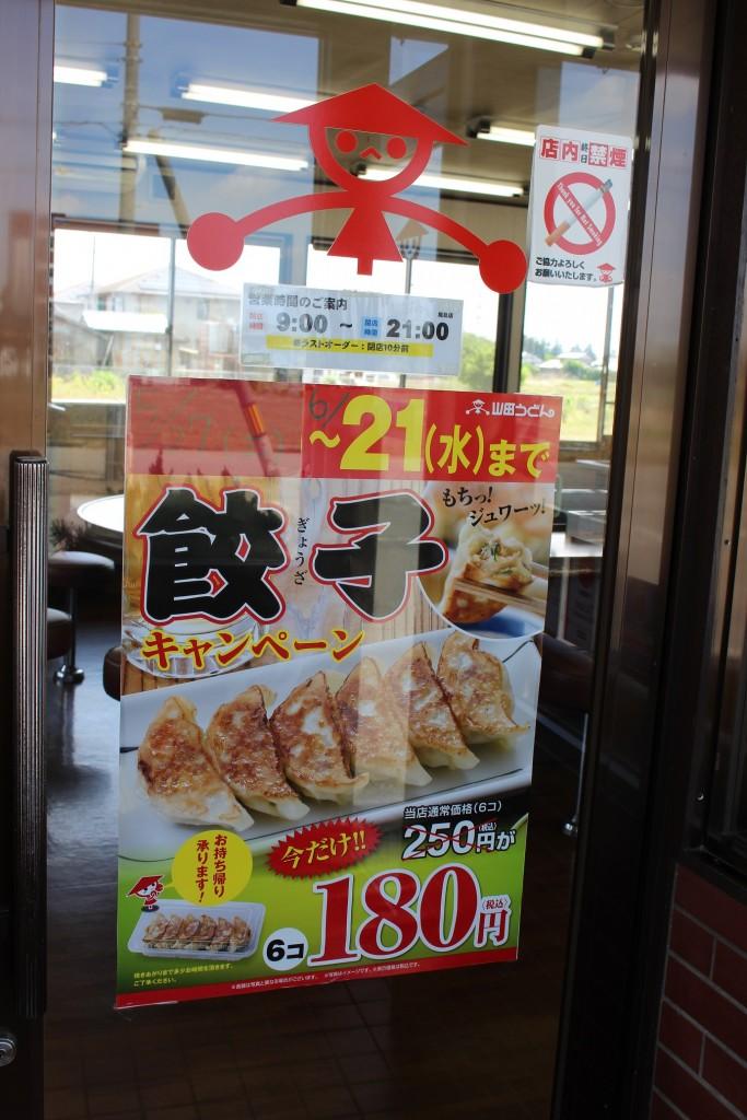 餃子¥180は6月21日(水)までやっています。皆様も是非!