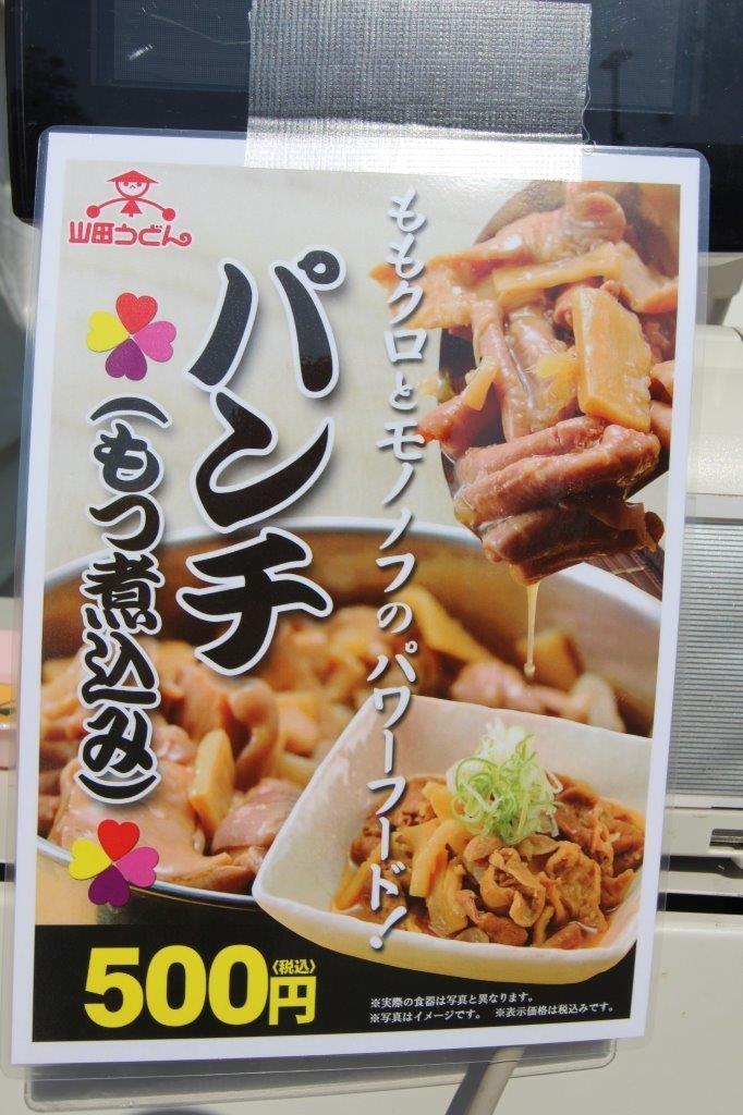 今回の販売はパンチのみ。¥500は遠隔地価格との事。