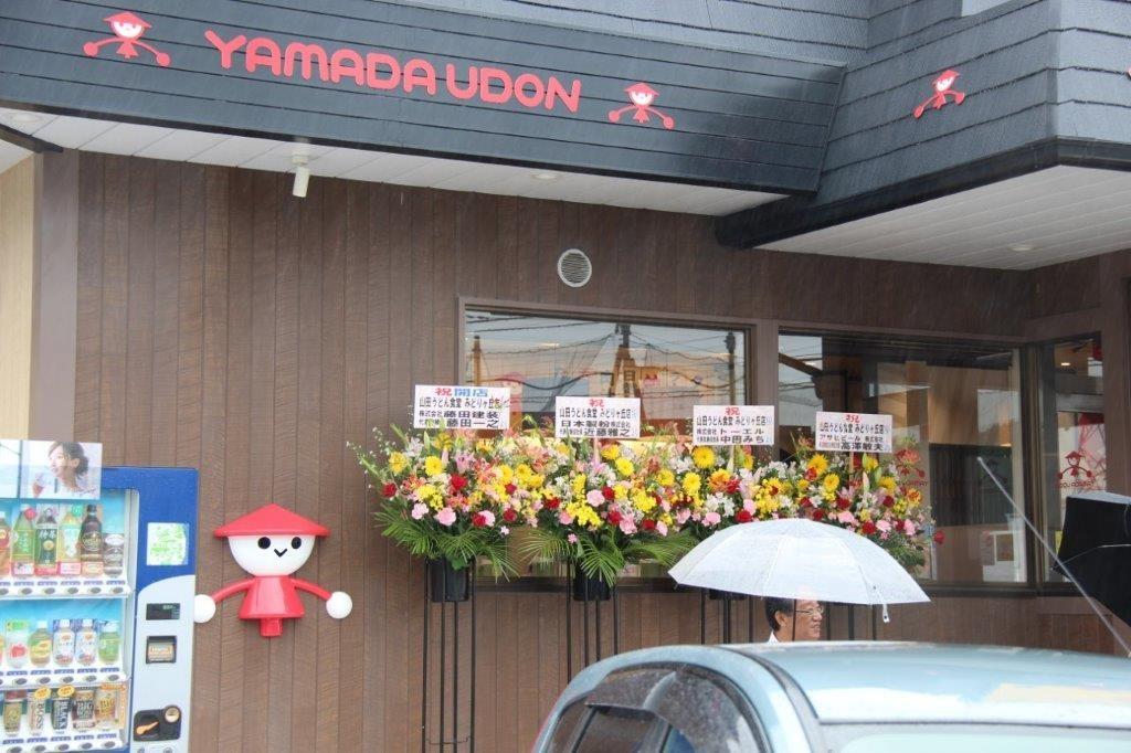 開店祝いのお花です。