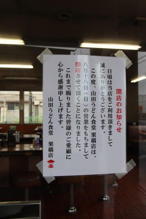 入口に掲示された閉店のお知らせ。
