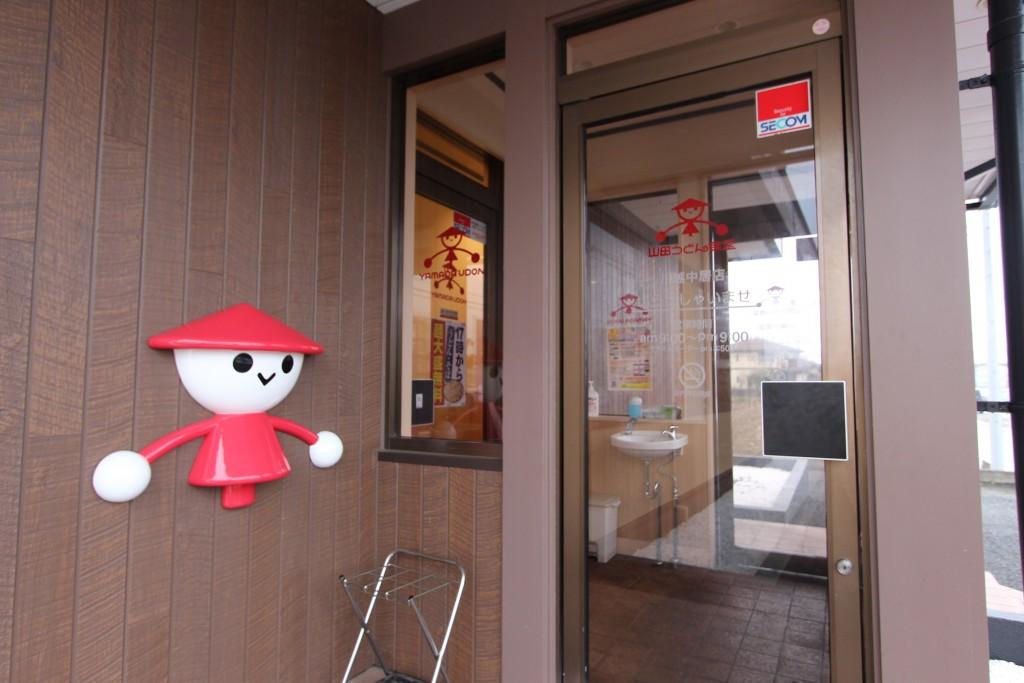 入口脇の『子案山子くん。』親案山子は本店の入り口にいるってご存じでしたか?